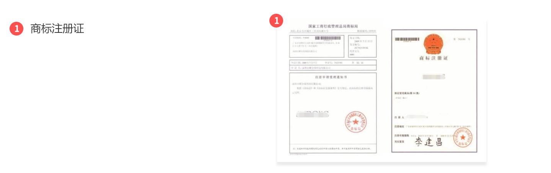 交付明细 -商标注册证.png
